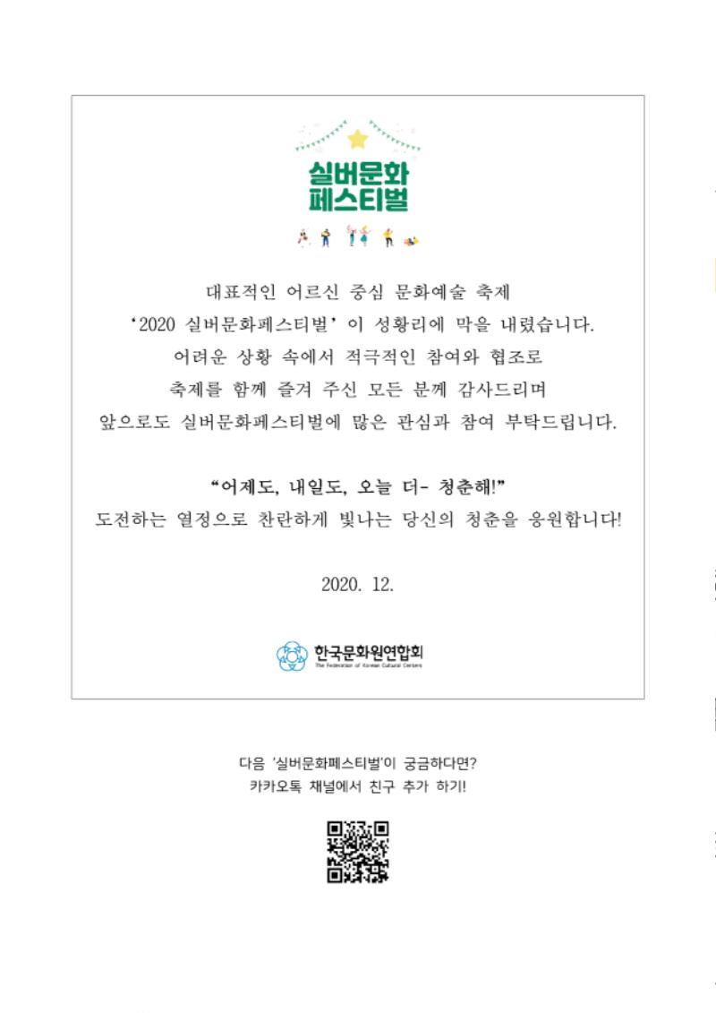 201223_축제 종료 안내_1.png